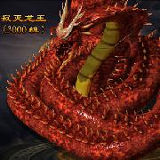 寂灭灬龙王