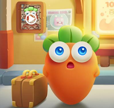 《保卫萝卜3》今日约你一起城市冒险