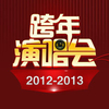 跨年演唱会2012-2013 华语篇2