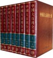 中国大百科全书 - 妙宝居士 - 法治皇权唯法独尊