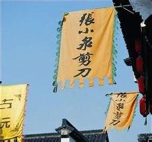 中国历史上的商帮54徽商杰出的历史代表人物张小泉 - hubao.an - hubao.an的博客