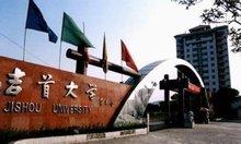 吉首大学旅游学院