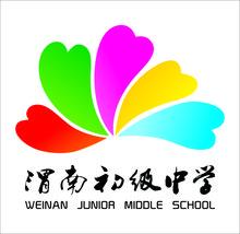 贵阳初级中学渭南初中云岩区有哪些图片