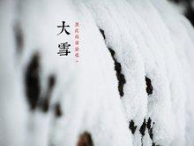 """中国二十四节气 之 """" 大雪"""" - 辙鲋 - 辙鲋 的 博客"""