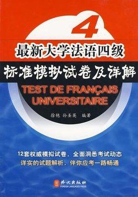最新大学法语四级标准模拟试卷及详解