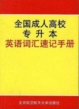 全国成人高校专升本英语词汇速记手册
