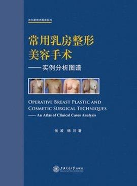 常用图谱整形美容手术--实例分析乳房溜冰吸毒国外在线视频图片