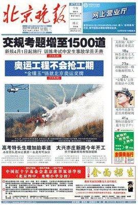 《北京晚报》
