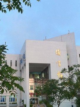 海南大学图书馆