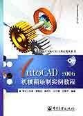 AutoCAD2006实例图绘制机械教程cad快捷键坐标轴图片