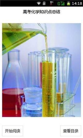 高考化学知识点总结