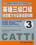 英语三级口译综合能力与实务试题详解