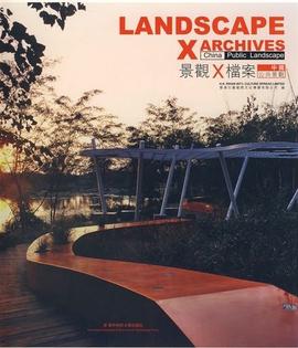 景观X档案:中国公共景观