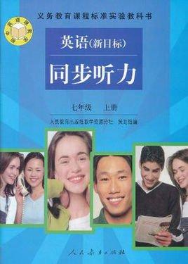 义务教育课程标准实验教科书·英语同步听力
