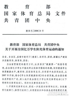 教育部国家体育总局共青团中央关于开展全国亿