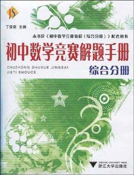 书包分册竞赛解题数学(综合手册)背小初中生的初中图片