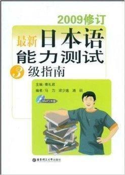 2009修订最新日本语能力测试3级指南