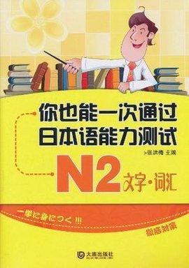 你也能一次通过日本语能力测试N2:文字·词汇