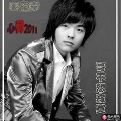 心碎2011