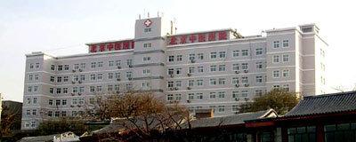 首都医科大学附属北京中医医院图片