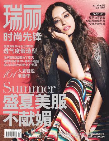 瑞丽杂志封面