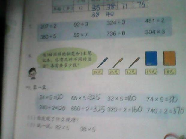 青岛出版社小学三年级下册数学书第9页第9题什么规律