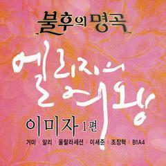 不朽的名曲-唱响传说的歌曲 李美子1篇