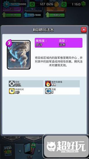 [皇室战争] 新卡牌飓风法术玩法攻略配卡思路解析 详解怎么玩