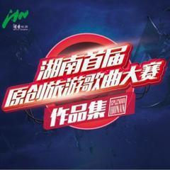 锦绣潇湘·快乐湖南 (首届原创旅游歌曲大赛作品集)