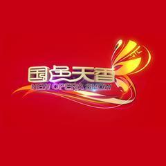 国色天香第二季 第十期