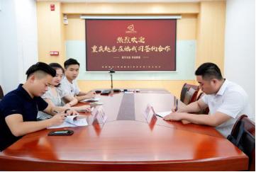新游戏公会签约,重庆赵总与众星达成合作