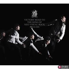 victory road to the king of neo visual rock