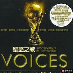圣杯之歌 2006世足赛全球唯一官方指定专辑