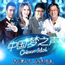 中国梦之声 第9期