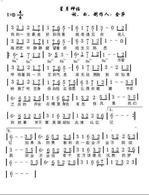 六孔竖笛曲谱, 简谱啊