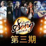 中国好歌曲 第3期