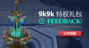 9K9K 特权礼包
