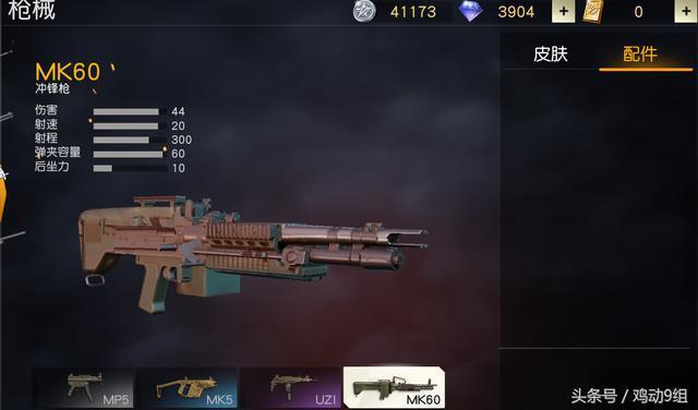 [荒野行动PC] 裸枪属性秒杀满配步枪的几把武器 详解怎么玩
