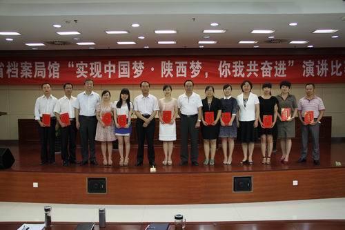 青海省海西州档案局馆