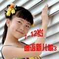 7-12岁国语新儿歌3