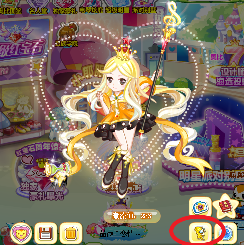奥比岛明星靓丽套装如何魔法造型