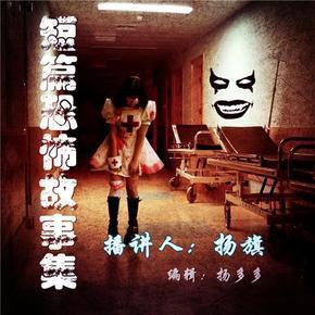 2015短篇恐怖故事集[扬旗播讲]