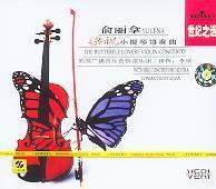梁祝(小提琴协奏曲)