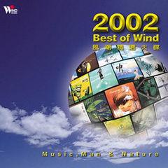 当代音乐馆选辑系列2002风潮精选大碟