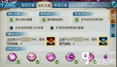 [诛仙-王俊凯代言] 诛仙手游合欢90级挂机 详解怎么玩
