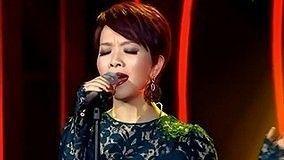 情人的眼泪 我是歌手 现场版