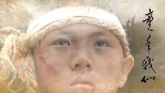 英雄莫问出身 电视剧<朱元璋>片头曲 童年我们是朋友 电视剧<朱元璋> 片尾曲