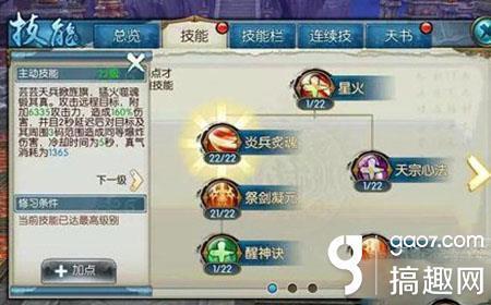 [诛仙-王俊凯代言] 诛仙手游焚香技能炎兵炙魂怎么样 详解怎么玩