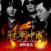 冠军中国(单曲)