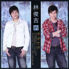 林俊吉的青春世界
